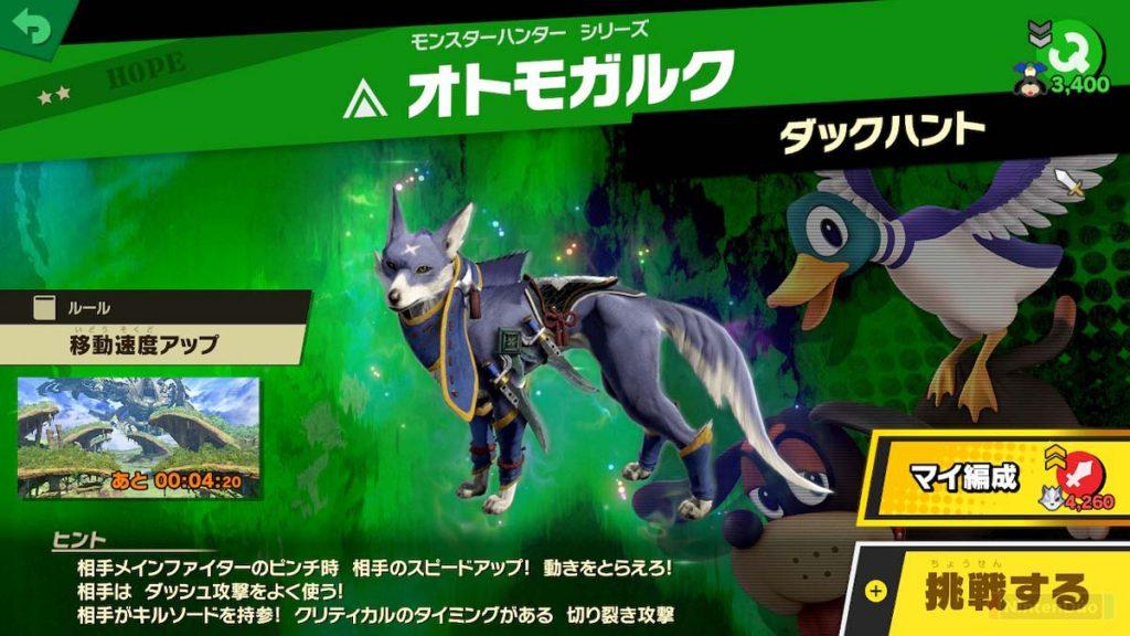 Espiritus Monster Hunter Smash Bros - 4
